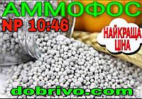 Аммофос 10:46 мешок 50кг (лучшая цена купить)