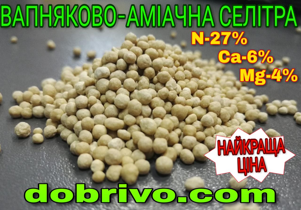 Известковая селитра N-27%, Ca-6%, Mg-4% (мешок 50кг) лучшая цена купить