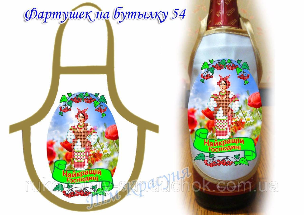 Фартушок на пляшку під вишивку ТМ Красуня №54