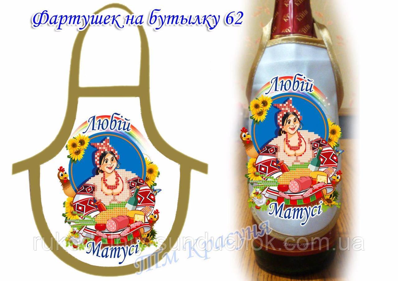 Фартушек на бутылку под вышивку ТМ Красуня №62