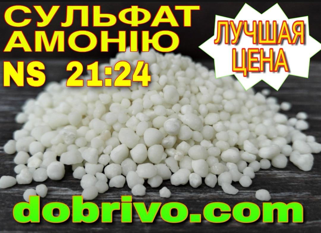 Сульфат Аммония гранулированный (удобрение) мешок 50кг NS 21-24 (лучшая цена купить) пр-во Беларусь.