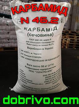 Карбамид (удобрение) мешок 50кг (мочевина) N=46.2% Украина (лучшая цена купить)