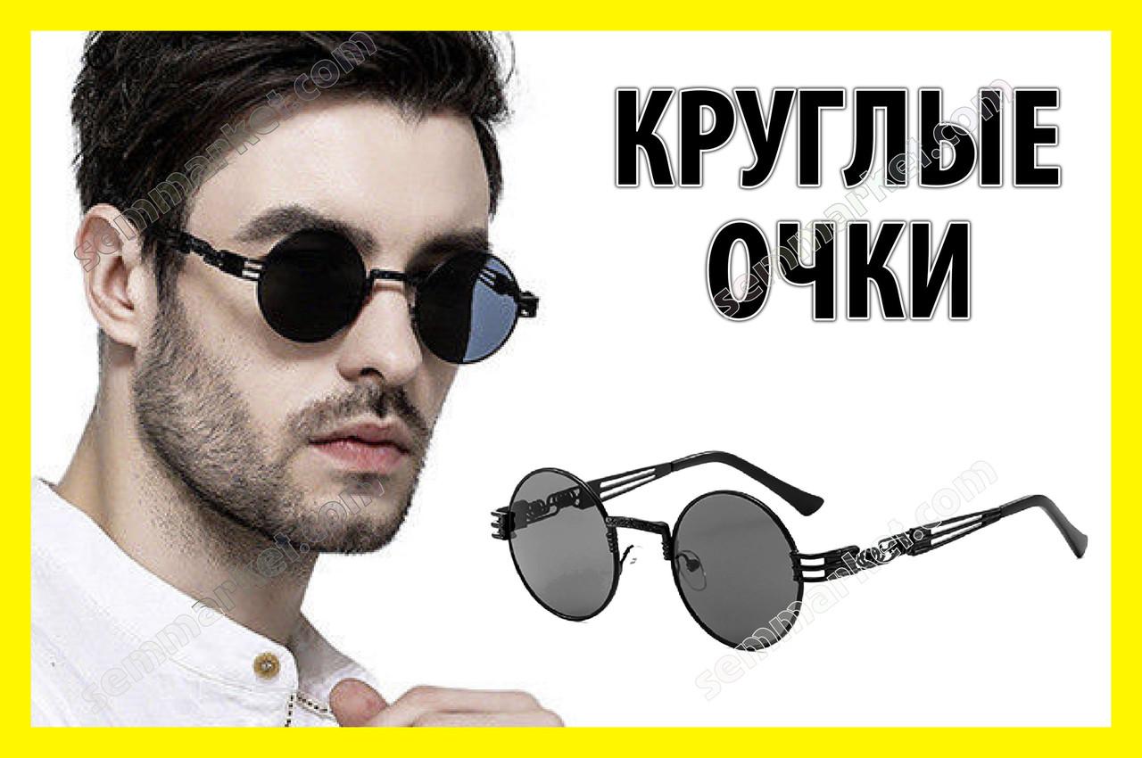 Очки круглые 81 черные в черной оправе кроты тишейды стиль Поттер Леннон Лепс