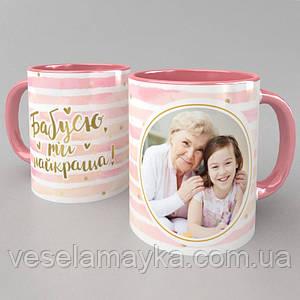 "Чашка с фото ""Бабусю ти найкраща"""