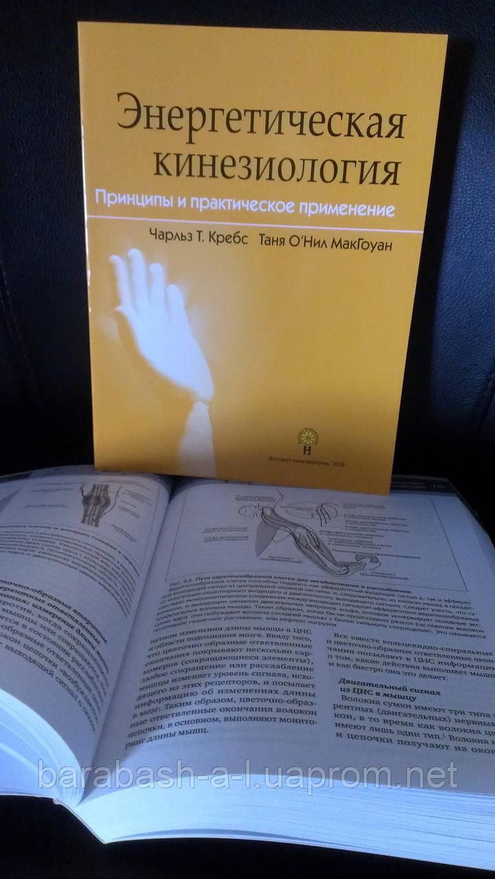 """Книга """"Энергетическая кинезиология. Принципы и практическое примененние"""""""