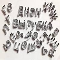 Формы для печенья Алфавит, вырубки буквы 33 шт