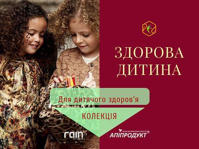 Дитяче здоров'я [Натуральні продукти для здоров'я дитини]