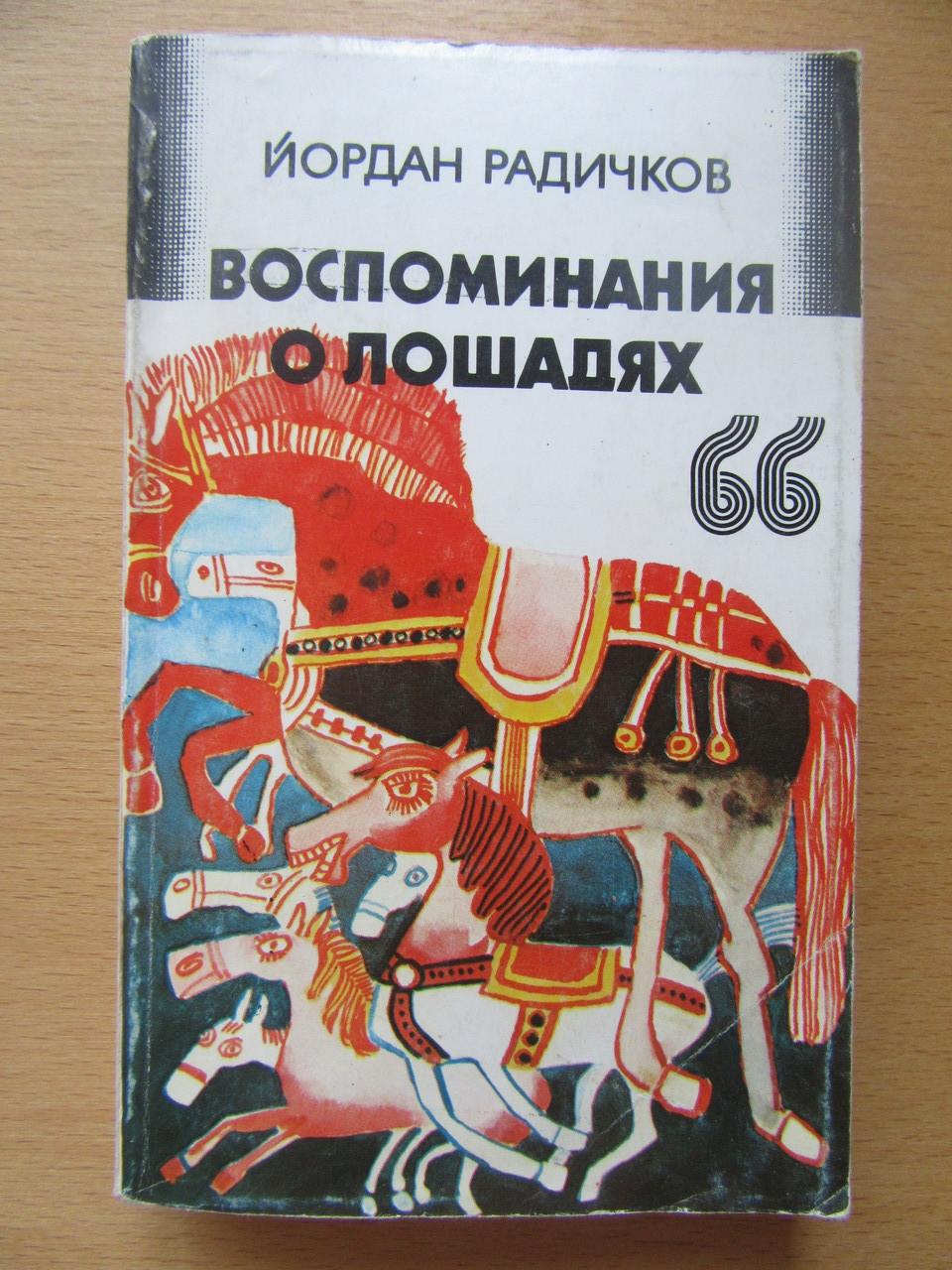 Йордан Радичков. Воспоминания о лошадях