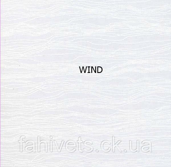 Рулонні штори Закритого типу WIND