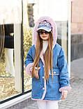 Детская джинсовая куртка парка на меху подросток с капюшоном декор мех размер:140-146,146-152,152-158,158-164, фото 9