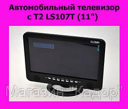 """Автомобильный телевизор с T2 LS107T (11"""")"""