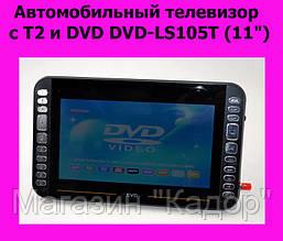 """Автомобильный телевизор с T2 и DVD DVD-LS105T (11"""")"""