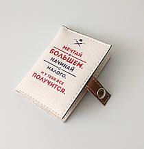 Обложка на ID паспорт пластиковый Мечтай
