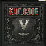 """CD диск. Кипелов - """"V""""  CD 2"""