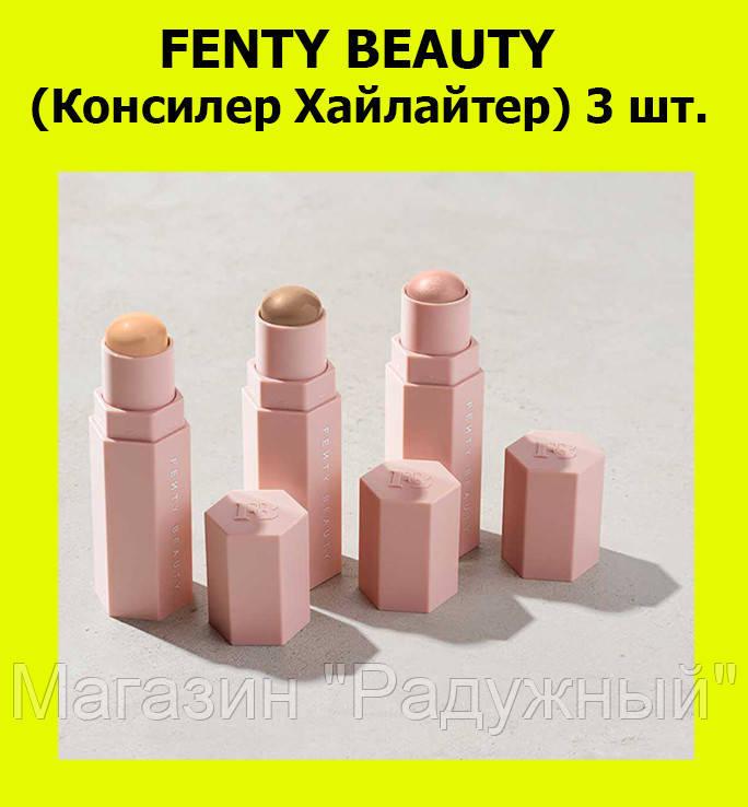 FENTY BEAUTY (Консилер Хайлайтер) 3 шт.