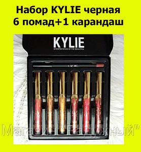 Набор KYLIE черная 6 помад + 1 карандаш