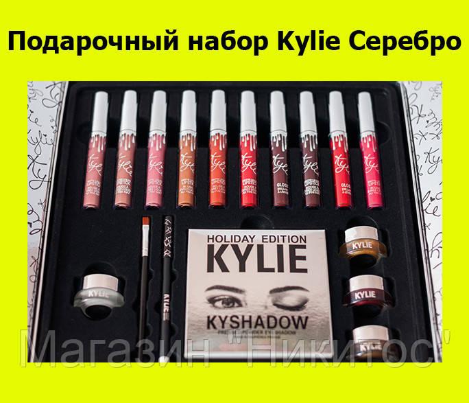 Подарочный набор Kylie Серебро