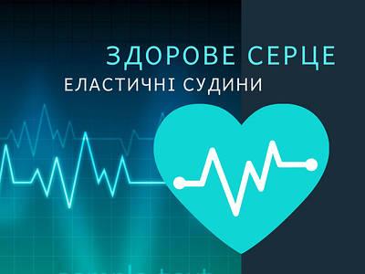 Колекція для серцево-судинної системи [Натуральні продукти для здоров'я Серця та Судин]