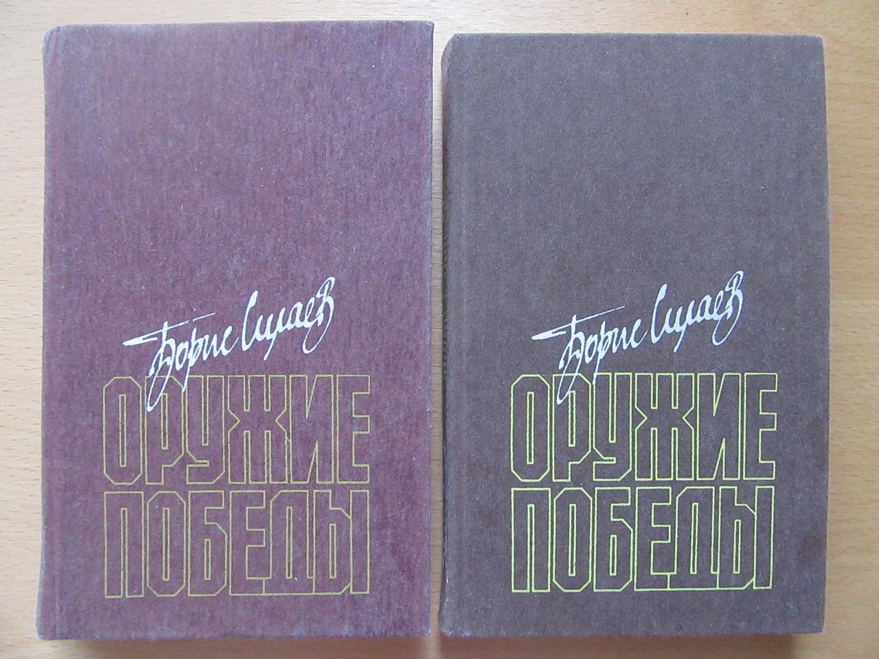 Б.Д.Силаев. Оружие победы. Роман в двух книгах