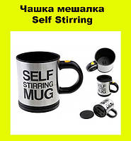 Чашка мешалка Self Stirring!АКЦИЯ