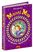 Книга Моллі Мун і мистецтво перетворення  Книга 5 Джорджія Бінг