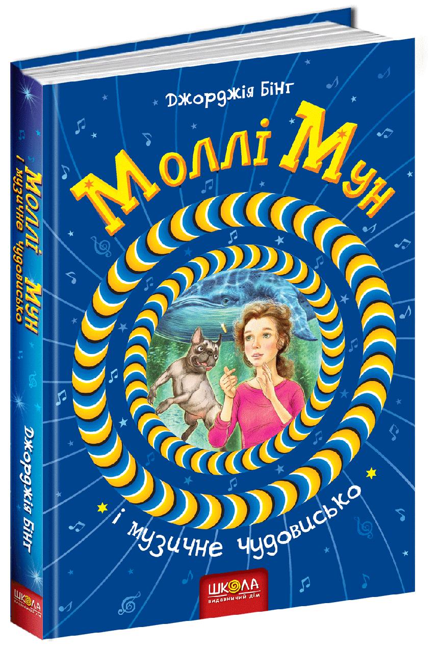 Книга Моллі Мун і музичне чудовисько Книга 6 Джорджія Бінг