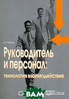 Н. А. Чижов Руководитель и персонал. Технология взаимодействия