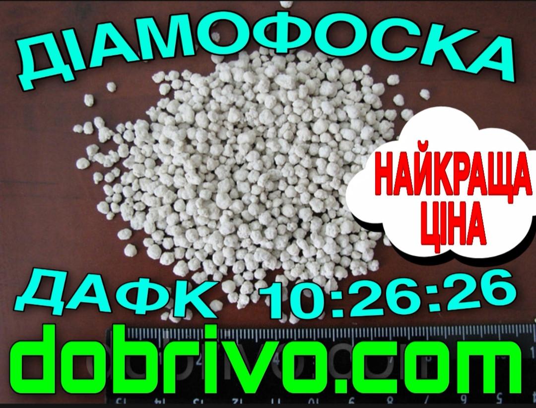 Диаммофоска, марка: NPK 10-26-26 в мешках по 50кг/биг-бэг, пр-во Россия (лучшая цена купить)