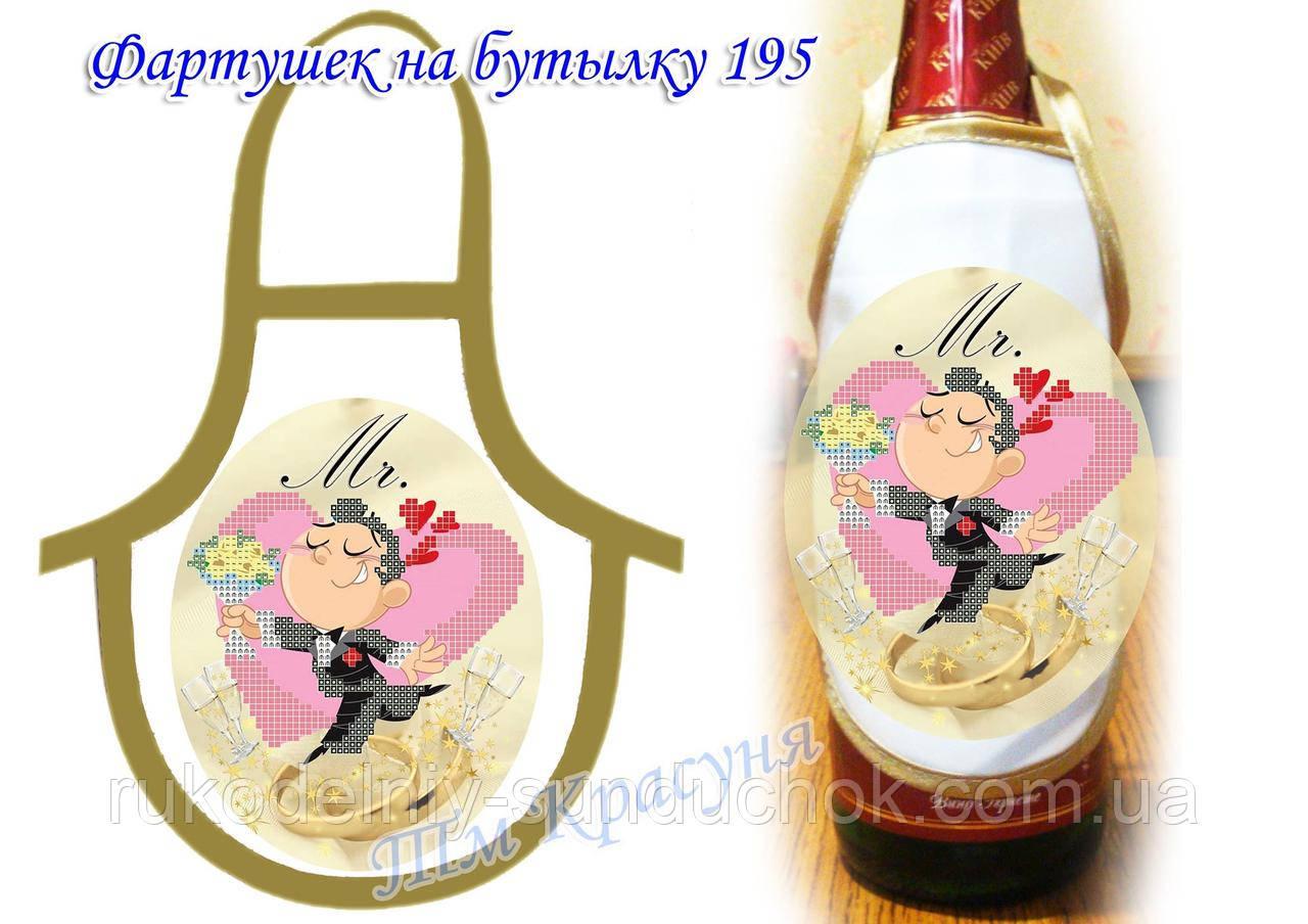 Фартушок на пляшку під вишивку ТМ Красуня №195