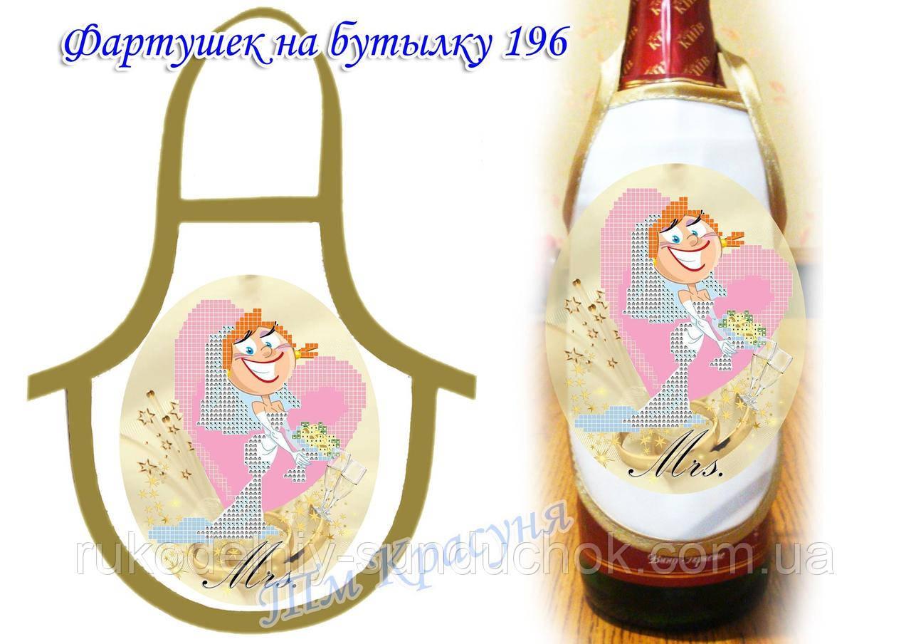 Фартушек на бутылку под вышивку ТМ Красуня №196