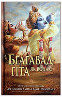 Бхагавад Гита як вона є (на украинском)