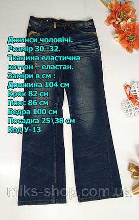 Джинсы мужские Размер 30 -32, фото 2