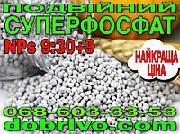 Суперфосфат двойной NP(s) 9:30(9) мешки по 50кг, биг-бэги