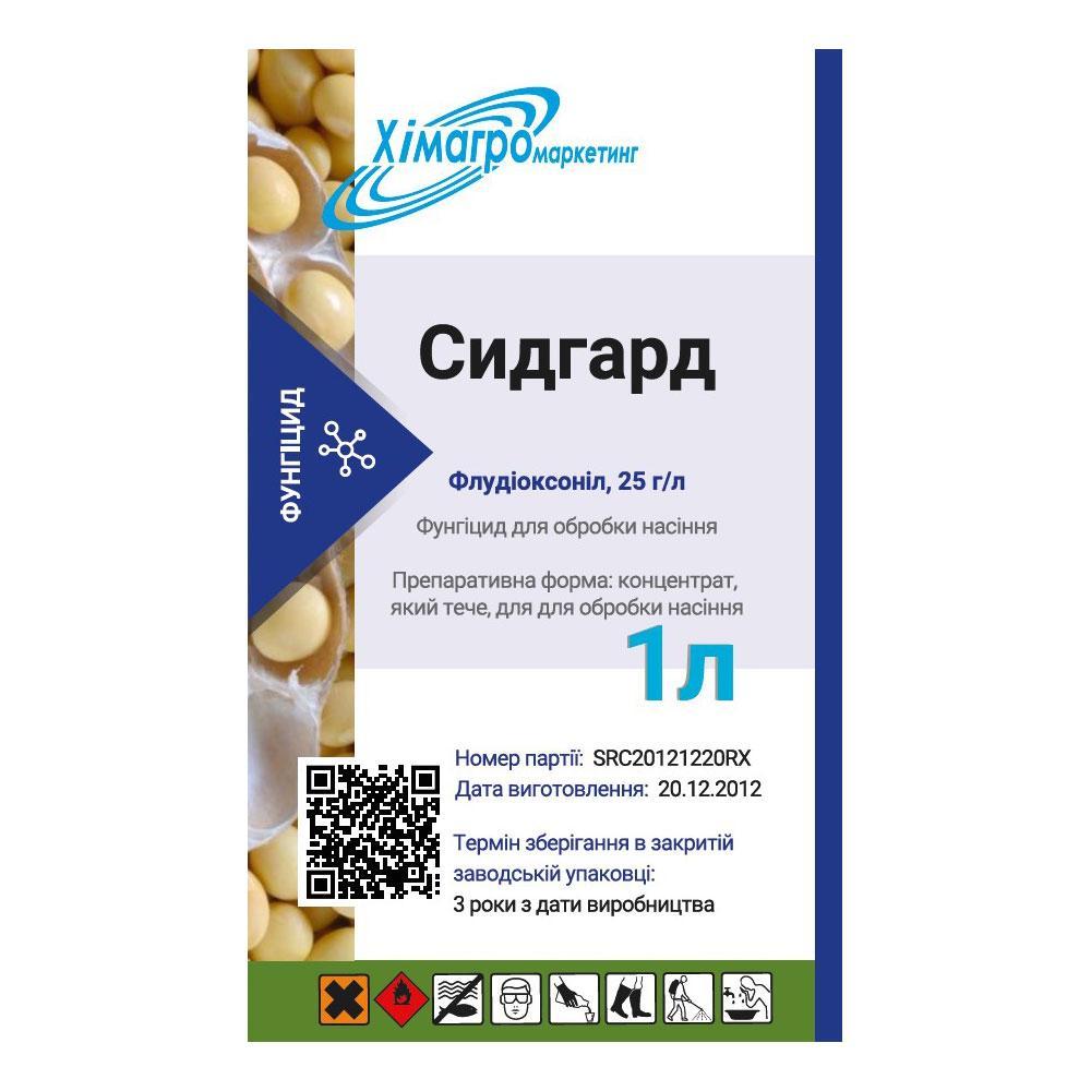 Протравитель Сидгард (аналог протравителя Максим 025 FS) флудиоксонил 25 г/л