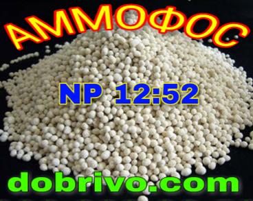 Аммофос (удобрение) мешок 50кг NP 12:52 (лучшая цена купить)