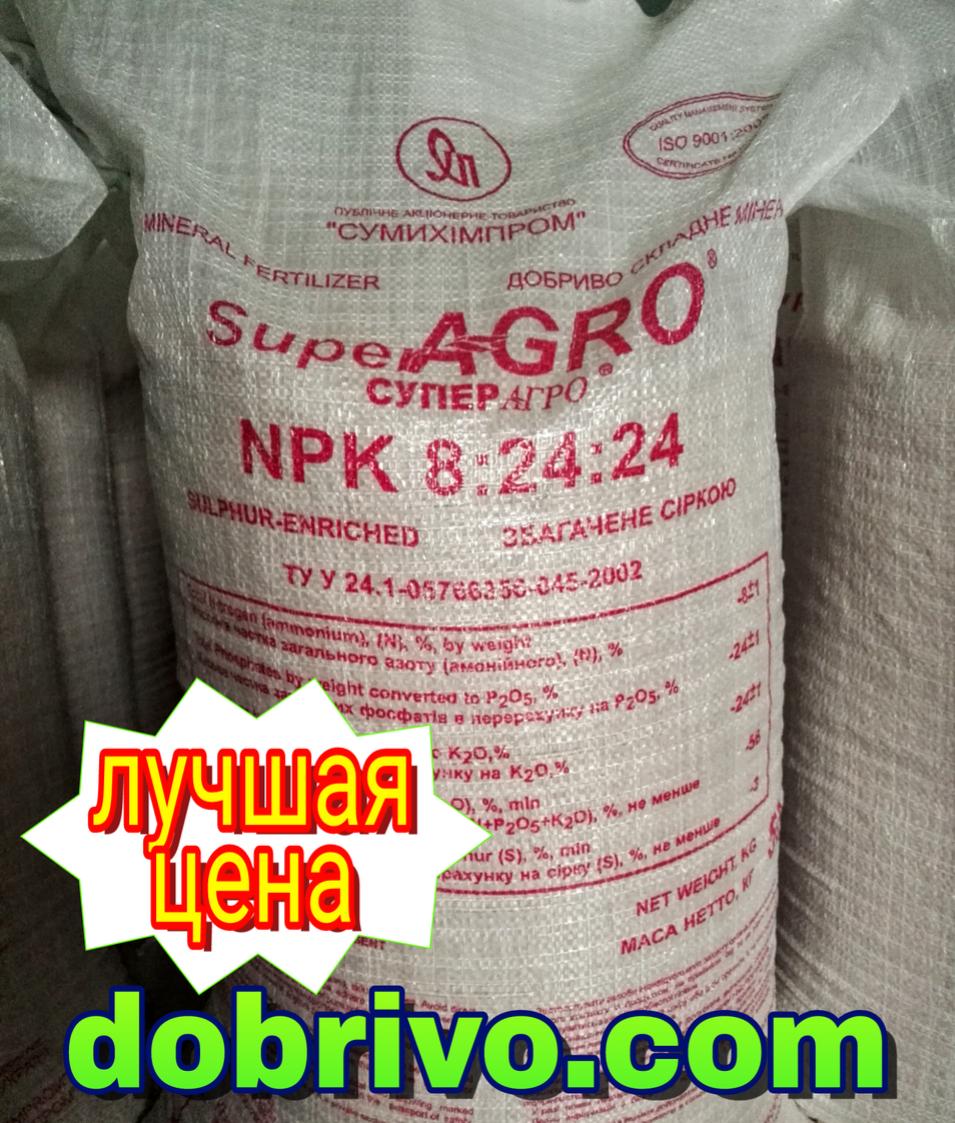 Диаммофоска (нитроаммофоска) удобрение мешок 50кг  NPKs 8-24-24+3 пр-во Украина (лучшая цена купить)
