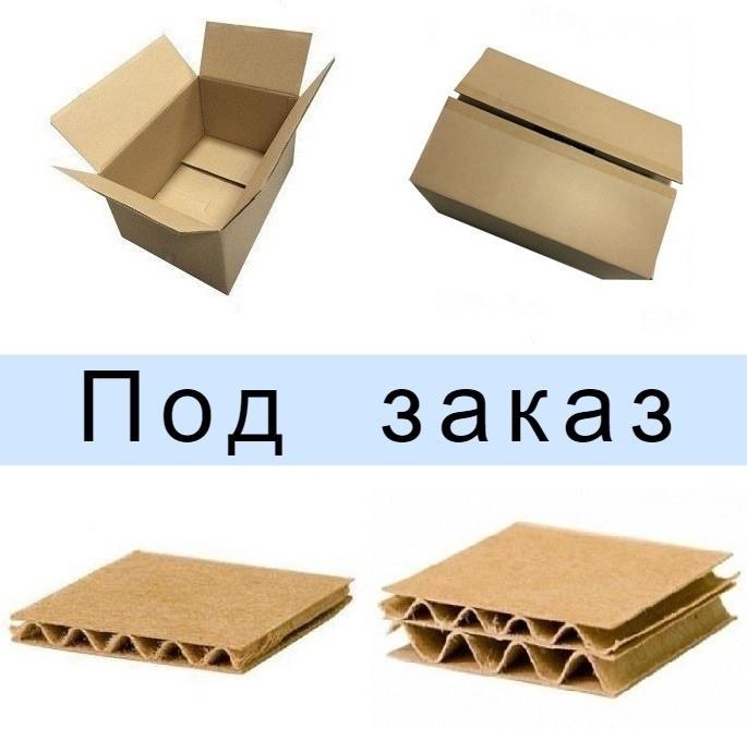 Картонные коробки под заказ - четырехклапанные