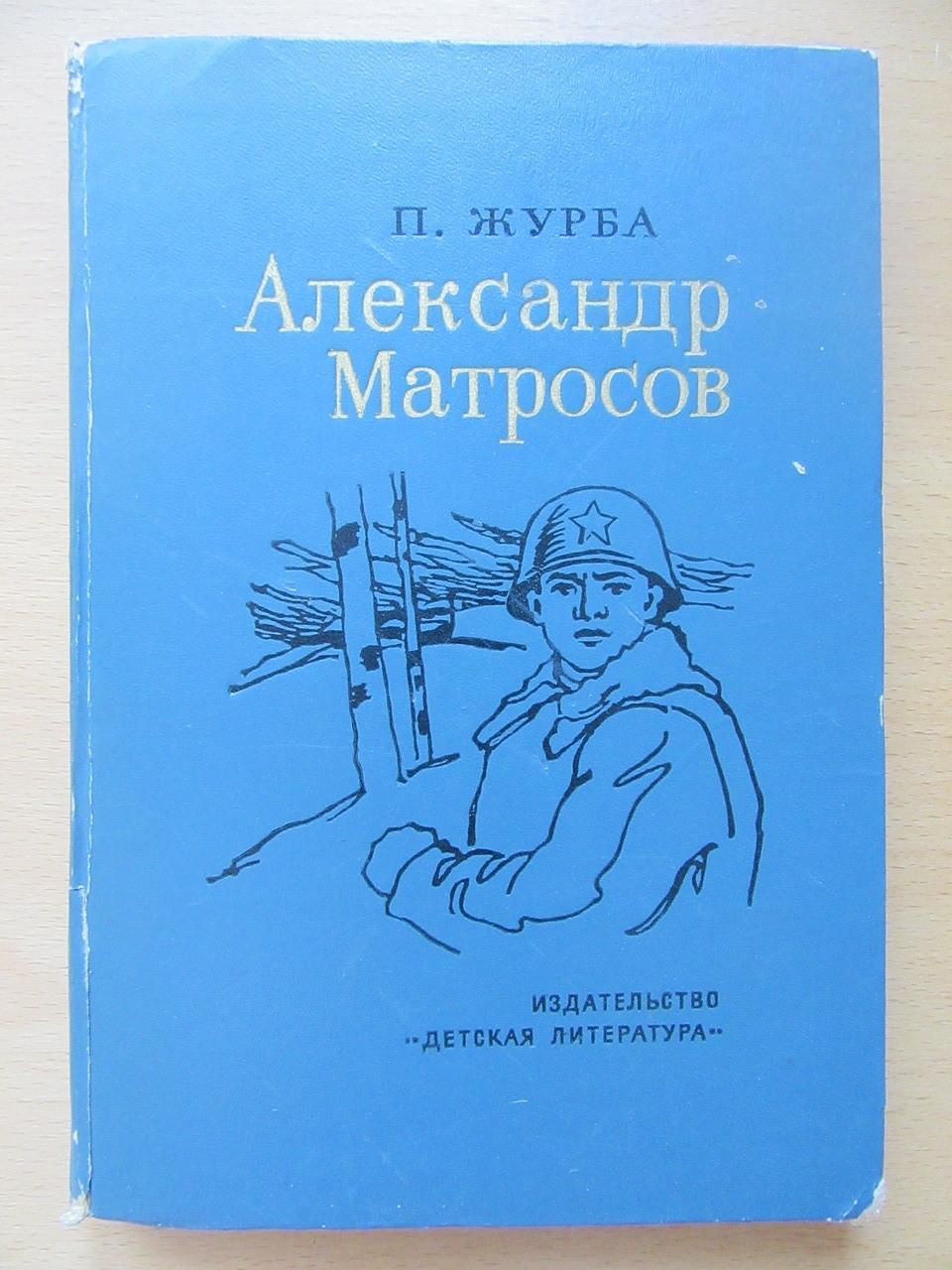 П. Журба. Олександр Матросов