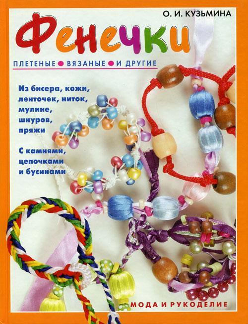 """Книга """"Фенечки плетеные, вязаные и другие"""" О. И. Кузьмина"""