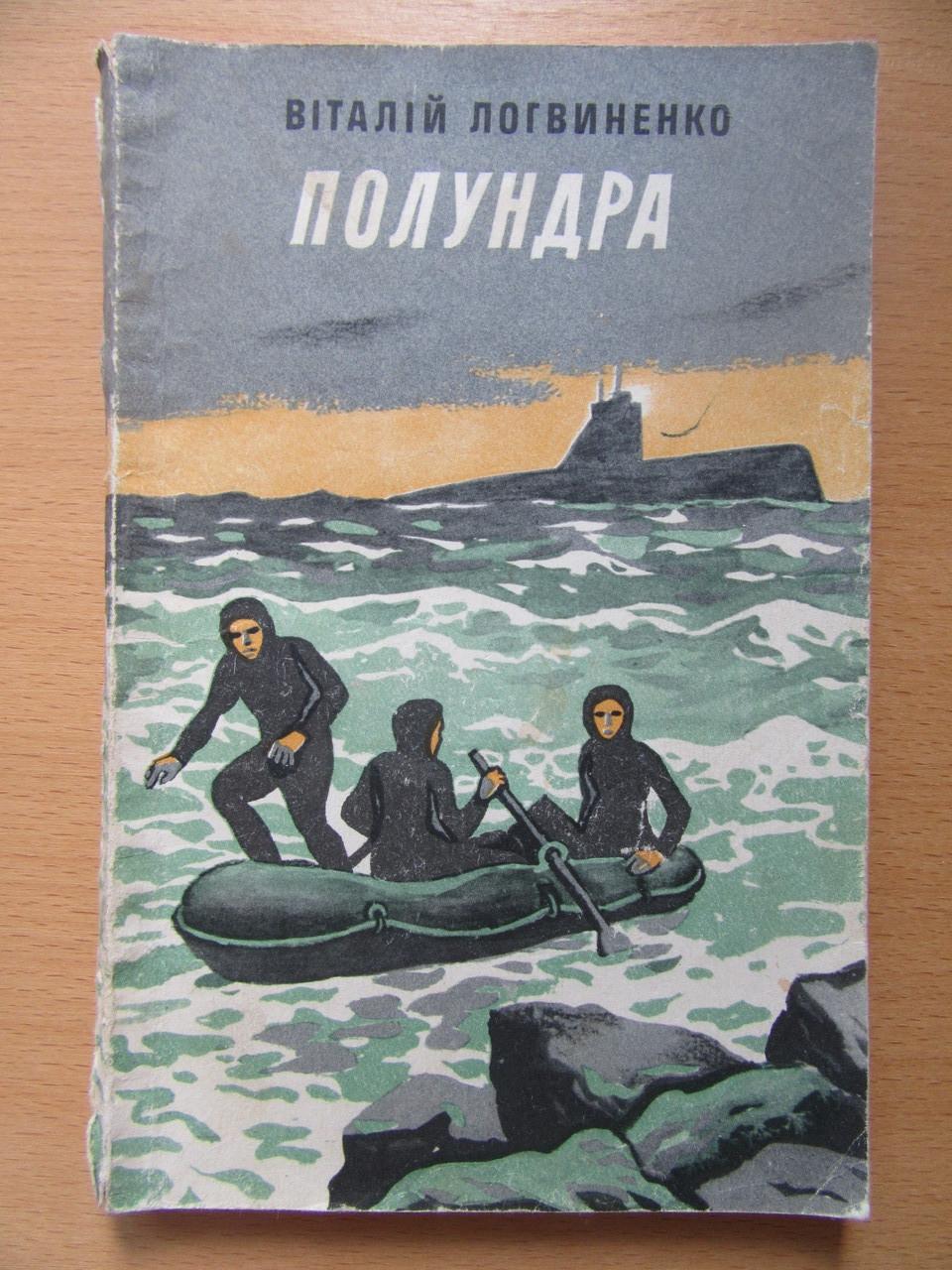 Виталий Логвиненко. Полундра. На украинском языке