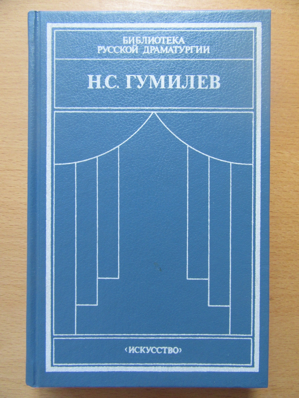 Н.С.Гумилев. Драматические произведения. Переводы. Статьи