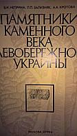 Памятники каменного века Левобережной Украины