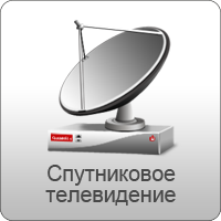 Спутниковій комплект с Ресивером Sat-Integral S-1258 HD RACING Dolby AC3