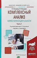 Кузьмина Е.Е. Комплексный анализ хозяйственной деятельности. В 2-х частях. Часть 1. Учебник и практикум для академического бакалавриата