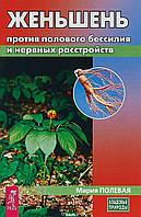 Полевая Мария Александровна Женьшень против полового бессилия и нервных расстройств