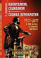 Р. Гильфердинг Капитализм, социализм и социал-демократия. Выпуск  144
