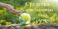 Засоби для захисту будинку, саду, городу
