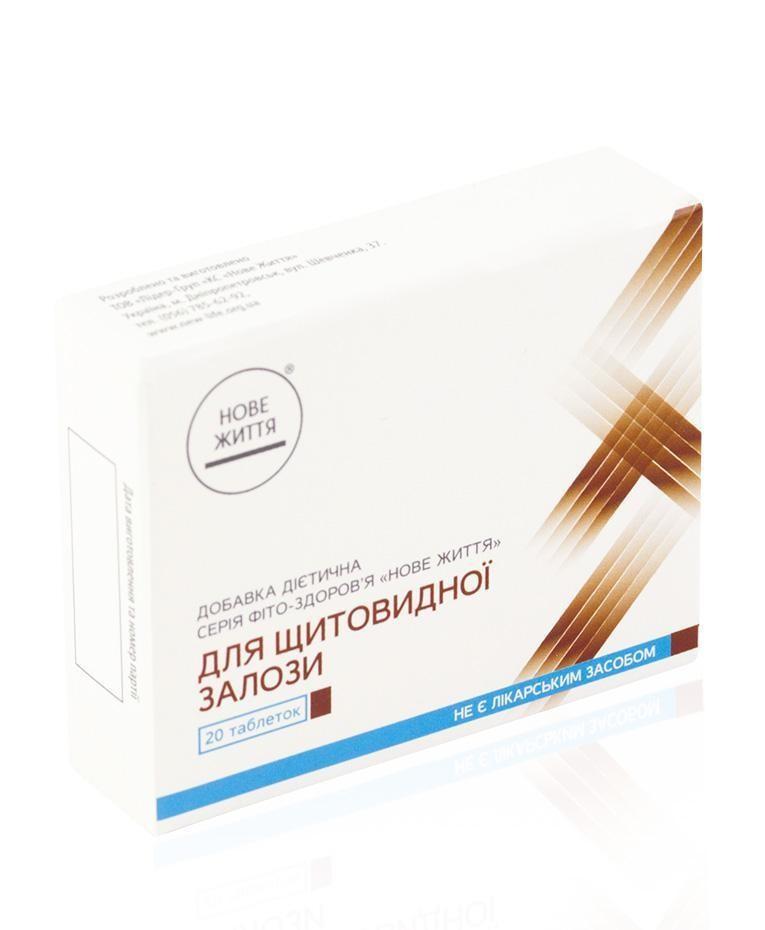 Для щитовидной железы компании Новая Жизнь, 20 табл.
