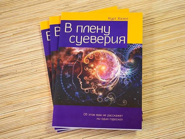 """В плену суеверий"" Курт Хазел, фото 2"