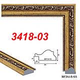 Фоторамка 15х21 багет 3418, фото 3